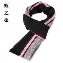 包邮甄之桑正品羊毛男士围巾红黑白条纹英伦围脖秋冬保暖高档礼盒 价格:149.00