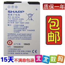 原装夏普SH9020C SH0902C 923SH手机电池 XN-1BT94电板 座充包邮 价格:16.20