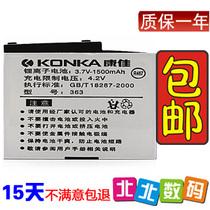 包邮康佳D335 D363 D319 D316 W373 D365 X7 D329手机电板363电池 价格:13.50