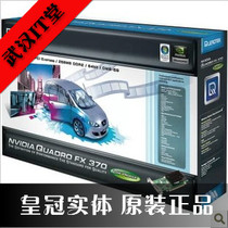 新IT堂 Leadtek/丽台 Quadro FX370LP 专业显卡 半高卡 HTPC刀卡 价格:550.00