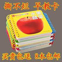 8本包邮 早教卡片撕不烂儿童图书 0-3岁宝宝启蒙卡婴幼儿益智玩具 价格:27.60