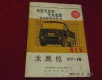 正版《太脱拉815各型汽车和汽车底盘使用保养说明书》 价格:50.00