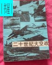 正版 二十世纪大空战 价格:15.00