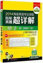 华研 2014淘金英语专业8级历年真题超详解(附MP3)专八历年 价格:17.90