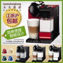 现货 雀巢Nespresso胶囊咖啡机 Delonghi/德龙 EN520 lattissima+ 价格:2429.00