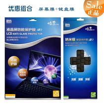 酷奇 Thinkpad X230S键盘膜保护膜 X240S防眩光屏幕膜 贴膜 价格:50.00