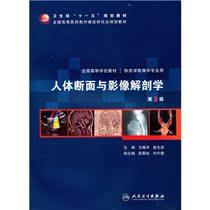 [正版包邮]人体断面与影像解剖学(第3版)(附光盘【五冠书城】 价格:52.20
