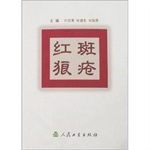 [正版包邮]红斑狼疮/叶任高【五冠书城】 价格:24.50