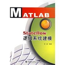 [正版包邮]Stateflow逻辑系统建模/张威【五冠书城】 价格:25.20