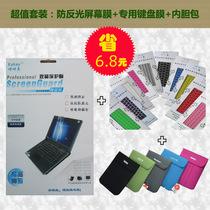 联想Thinkpad X121E 3045A24 304574C 专用键盘保护膜+磨砂屏幕膜 价格:29.70