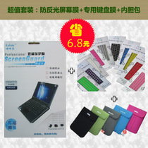 联想Thinkpad E531 68854XC 68854PC 专用键盘保护膜+磨砂屏幕膜 价格:29.70