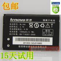 包邮 联想A150电池 BL144 BL136 BL158电板 e156 a599原装电池 价格:17.30