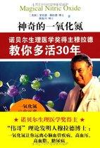 神奇的一氧化氮:诺贝尔生理医学奖得主穆拉德教你多活30年 价格:17.50