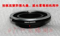 全新 玛米亚Mamiya 645,M645镜头转尼康AI/NF卡口相机机身转接环 价格:188.00
