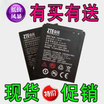 原装中兴T7 T2 X990 CG990 电池 LI3709T42P3h504047 1350毫安 价格:7.00