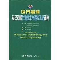 正版包邮世界最新英汉双解生物技术与遗传工程词典/([三冠书城] 价格:33.90