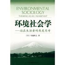 正版包邮环境社会学:站在生活者的角度思考/[日]鸟越[三冠书城] 价格:15.10