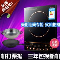 批发美的 SK2105美的电磁炉 正品特 机打票据三年质保 按健式 价格:105.00