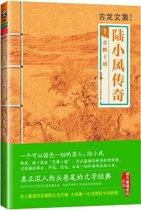 古龙文集-陆小凤传奇1-金鹏王朝 价格:23.40