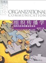 组织传播学:结构与关系的象征性互动 正版包邮 价格:33.80