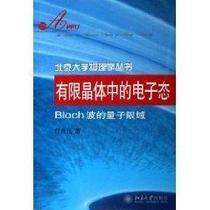 有限晶体中的电子态:BLOCH波的量子限域/北京大学物理学丛书 价格:17.80