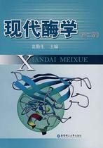 现代酶学(第二版) 正版包邮 价格:48.10