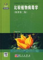 比较植物病毒学(原著第二版)(导读版) 正版包邮 价格:98.40