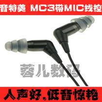 Etymotic音特美 MC3入耳式耳机 线控带麦 完美支持 iPhone ipad 价格:130.00