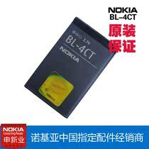 诺基亚BL-4CT 5630 5310 7210C 6600f 7310c X3原装电池 价格:39.00