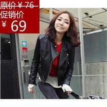 特价包邮2013新款秋装 机车 短款小皮衣 阳光 修身女式 短皮衣 价格:69.00
