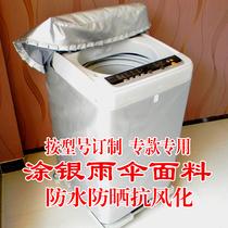 海尔松下美的小天鹅美的LG惠而浦专用洗衣机罩 加厚防水防晒 包邮 价格:40.00