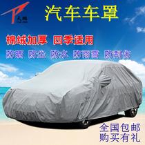 吉奥 锐骑 华普海域 双龙享御 防水汽车车衣车罩加厚车衣特价包邮 价格:55.00