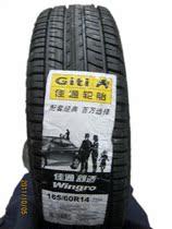 佳通轮胎165/60R14 75H WINGRO 爱迪尔/F0/奔奔/熊猫*花纹128 价格:258.00