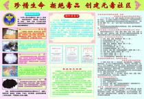 626办公装修海报展板素材231国际禁毒日中国禁毒委员会珍爱生命 价格:5.10