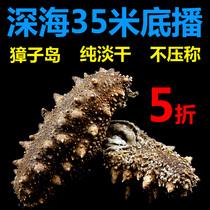 非常轻的极品干海参 獐子岛野生纯淡干海参 大连辽参刺参干货批发 价格:268.00