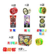 特卖 正品悠悠球 YOYO悠悠球 溜溜球 十三款可选 价格:68.00