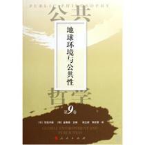 公共哲学(第9卷地球环境与公共性)(精) (日)佐佐木毅// 价格:39.49