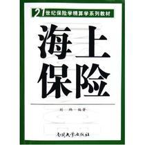海上保险21世纪保险学精算学系列教材 刘玮 经济 正版书籍 价格:36.06