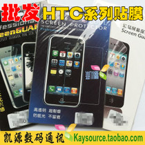 HTC t329t t329d t326e one sv hd2 hd3 hd7 mini高清贴膜保护膜 价格:1.00