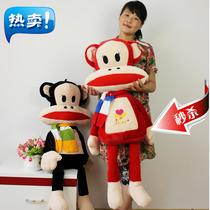 卡通大嘴猴子毛绒玩具情侣公仔布娃娃生日礼物 结婚抱枕玩偶 价格:28.00