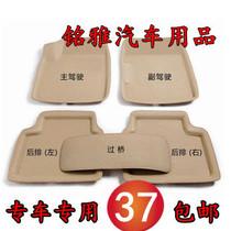 长安CX2030奔奔MINI悦翔雨燕天语北斗星羚羊奥拓逸动卡固脚垫包邮 价格:37.00