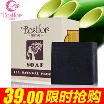 贝丝芙竹炭手工皂 卸妆 洁面 祛痘 收缩毛孔 控油美白 去黑头香皂 价格:39.00