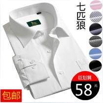 香港七匹狼男士长袖衬衫男纯白色免烫长袖衬衣商务职业正装秋装男 价格:56.88