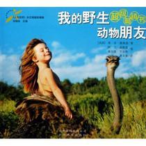 我的野生动物朋友/人与自然文库 正版书籍 儿童读物 新华德泰文博 价格:19.70