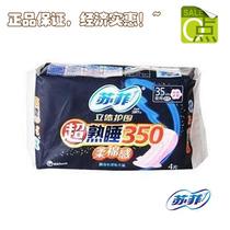 苏菲卫生巾批发正品SOFY苏菲弹力贴身350MM 夜用 4片装 棉柔亲肤 价格:5.20