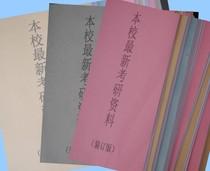 湖南师范大学法学综合课4含国际公法学83614年考研真题资料 价格:248.00