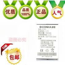 包邮 康佳D163电池 D165电池 D189电池D263电池D265手机电池 电板 价格:35.00