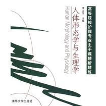正版全新人体形态学与生理学/李云生/9787302137238 价格:17.50