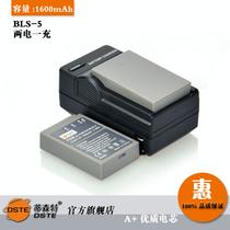 蒂森特 奥林巴斯 BLS-5 BLS5两个电池 EPL2 EPL1S充电器 配盖包邮 价格:88.00