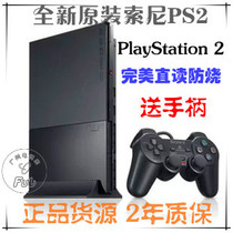 全新索尼PS2 9W PS2主机9006 PS2薄机 PS2完美直读防烧 PS2游戏机 价格:660.00